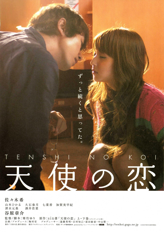 天使的幸福在线观看_《天使之恋》日本电影全集-手机免费在线观看-伦伦影院